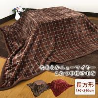 こたつ中掛け毛布 長方形 190×240cm ニューマイヤー チェック柄