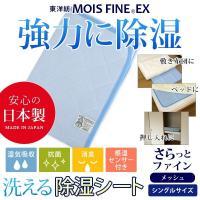 モイスファイン 除湿シート 洗える シングル さらっとファインメッシュ 日本製