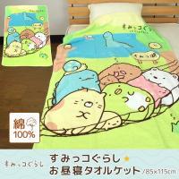 お子様のお昼寝にピッタリのタオルケット/すみっコぐらしのかわいいデザイン。。肌にやさしい綿100%素...