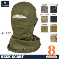 ●偽装網(カモフラージュネット) スカーフです。フェイスベールやターバンにも使用可能。ハンティングや...