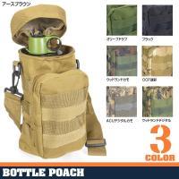 ●MOLLEシステム対応のベストやバッグなどに装備可能●MOLLEシステム対応のボトルポーチ。ベスト...