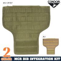 CONDOR BIBキット MCRチェストリグ用 221036 OUTDOOR コンドル・アウトドア 胸当て ミリタリー用品 サバゲー装備