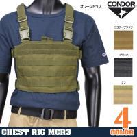 CONDOR チェストリグ MCR3 モジュラー 弾薬帯 M4マガジンポーチ M16マガジンポーチ M4マグポーチ M16マグポーチ サスペンダー