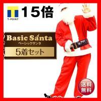 サンタ コスプレ メンズ まとめ買い 〔Peach×Peach メンズ ベーシックサンタクロース 7点セット (×5着セット) 〕 クリスマスコスプレ サンタクロース衣装