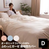 ■特長 オーガニックコットン100%のカバーリング。ガーゼ織りから、染色、縫製まで日本国内工場で行っ...
