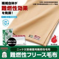 ■特長 繊維自体が難燃性効果を発揮し、燃え広がりにくいフリース性備蓄用毛布です。(財)日本防炎協会の...