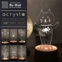 アクリスタ/acrysta/ネックレス/アクセサリー/収納/ピアス/ディスプレイ/照明/ライト/スタ...