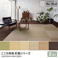 ここち和座/畳/置き畳/置き式タイプ/床/フロアタイル/フロアマット/フローリング/フロア畳/ラグ/...