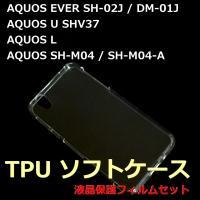ドコモ、au、ソフトバンク、ワイモバイル AQUOS用 TPU ソフトケース液晶保護フィルム(光沢タ...
