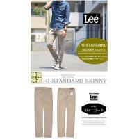リー/Lee Hi-Standard スキニーパンツ ストレッチ素材 カラーパンツ レギンス スリム メンズ 日本製 LM0380-314 カーキツイル 送料無料