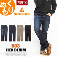 503 FLEX WARM BEAUTY FIBER   EDWINの秋冬の定番「WILD FIRE...