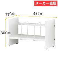 【商品説明】机上ブックラックW450。棚下にも収納スペースができ、デスク上をフル活用できます。可動式...