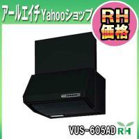 ■メーカー名:タカラスタンダード/Takara standard ■品名、品番:レンジフード 梁欠き...