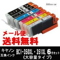 BCI-351XL+350XL キヤノン互換インクカートリッジ 6色セット対応機種PIXUS MG7...