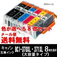 BCI-371XL+BCI-370XLPGBK キャノン互換インクカートリッジ 6個色選択自由対応機...