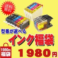 インク福袋 エプソン キヤノン ブラザー HP 互換インク お好きな型番が選べる超お買い得な インク...