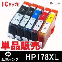 HP178XL(増量タイプ) HP ヒューレッドパッカード 互換インクカートリッジ 単品販売  HP...