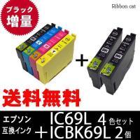 IC4CL69L(IC69L) EPSON(エプソン)互換インクカートリッジ4色セット+ICBK69...