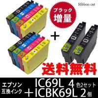 IC4CL69L(IC69L) EPSON(エプソン)互換インクカートリッジ4色セット×2+ICBK...