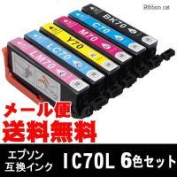 IC6CL70L(IC70L)エプソン(EPSON)互換インクカートリッジ 6色セット    対応機...