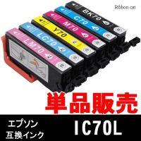 IC6CL70L IC70L EPSON エプソン 互換インクカートリッジ 単品販売 ICBK70L...