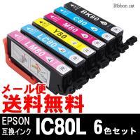 IC6CL80L IC80L EPSON エプソン互換インクカートリッジ 6色セット  対応機種 E...