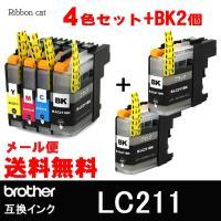 LC211 ブラザー互換インクカートリッジ 4色セット+ LC211BK 2個(6個セット)です。L...