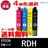 RDH EPSON(エプソン)互換インクカートリッジ 4個色選択自由  対応機種 PX-048A P...