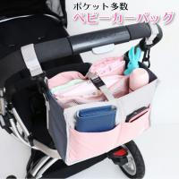【送料無料】ベビーカーバッグ 収納ホルダー  ベビーカーに取り付けられる便利な収納バッグです 小分け...