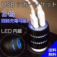 【送料無料】 アルミ USBカーチャージャー 2ポート 12V 対応 iPhone7 iphone ...