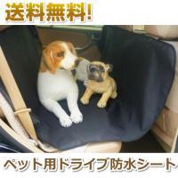 ペット用ドライブ防水シート  防水仕様のドライブシートです 犬の抜け毛やおしっこ、飲料水等での車の汚...