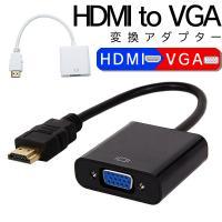【送料無料】 HDMI TO VGA変換アダプタケール HDMI-VGAアダプタ 変換アダプタ PC...