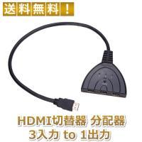 【送料無料】HDMI切替器 分配器 セレクター 3入力 to 1出力 (3メス→1オス) 3D/10...