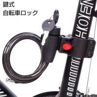 自転車ロック 鍵 ブラケット付 ワイヤーロック ケーブルロック 盗難防止ロック 90cm 送料無料