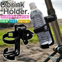 ドリンクホルダー ペットボトルホルダー 自転車 バイク ベビーカー カップ 缶 360度回転