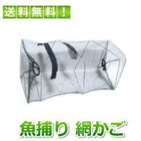 【送料無料】 あると便利な魚捕り網かご   餌を入れてしずめるだけの魚とり漁具です   サイズ 約2...