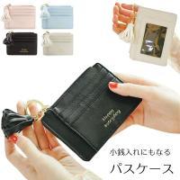 パスケース レディース カードケース キーケース 小銭入れ 便利 可愛い   可愛いパスケースです ...