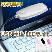 USB LED ライト 28灯 フレキシブルアーム 卓上 デスク パソコン  パソコンに取り付けたり...