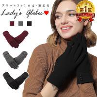 手袋  レディース スマホ対応 かわいい 裏起毛 暖かい おしゃれ