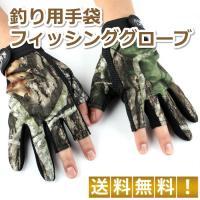 【送料無料】釣り用手袋 迷彩・葉柄 フィッシンググローブ  非常にソフトで伸縮性、吸湿発散性に優れて...