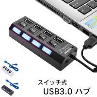 USB3.0ハブ USBハブ スイッチ付 4ポート最大5Gbpsのデータ転送速度 USB2.0/1....