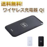 【送料無料】 ワイヤレス充電器 Qi (シングルコイル Qi ワイヤレス充電器)  iPhone7G...
