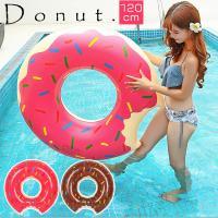 ビーチにプールに大活躍の浮き輪! 巨大な直径120cmサイズです ドーナツの可愛いデザインなので海な...