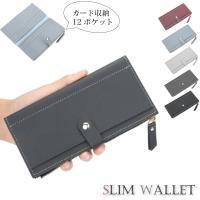 薄型でショルダーバッグを使う際や旅行時などに便利な長財布です カード収納12枚に 小銭などを入れるフ...