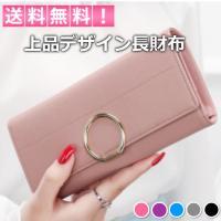 綺麗めカラーでシンプルなデザインなので飽きずに使える 長財布です  カード類10枚収納可能 お札ポケ...