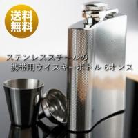 【送料無料】ステンレス スチール 携帯用 ウイスキーボトル 6 オンス スキットル アウトドア   ...