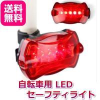 【送料無料】 LED自転車セーフティライトですが、自転車走行の時、後方も照らして夜間走行も安全!自転...