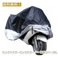 【送料無料】ビッグバイク・ビッグスクーター 防水/防塵/防太陽光 保護カバー3XL  ビッグバイク、...