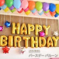 誕生日 バルーン 風船 飾り HAPPY BIRTHDAY サプライズ パーティー 送料無料