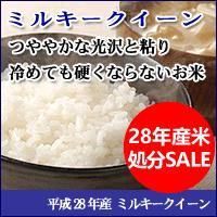 低アミロースでもちもちした食感。米質が柔らかく冷めても美味しいお米です。  1個〜4個の場合は送料が...